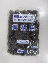 正栄種抜きプルーン 1kg