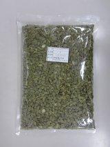 パンプキンシード 1kg