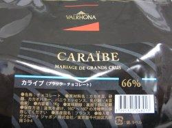 画像2: ヴァローナ カライブ66% 1kg