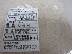 画像2: ヘーゼルナッツプードル 1kg