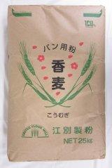 香麦 25kg