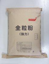 江別 全粒粉 (強力粉) 5kg