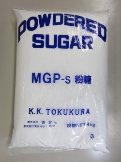 画像1: 徳倉 粉糖 4kg