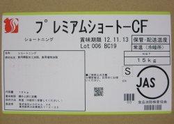 画像2: プレミアムショート-CF 15kg