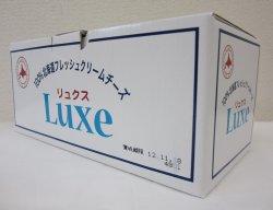 画像1: リュクス 北海道クリームチーズ 1kg