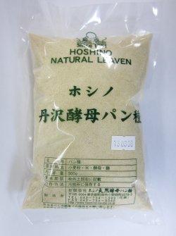 画像1: ホシノ丹沢酵母パン種 500g