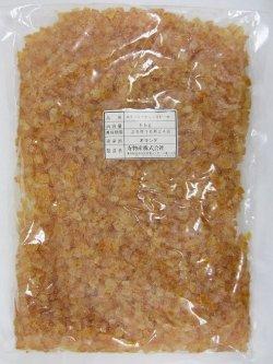 画像1: ステンスマオレンジピール 1kg