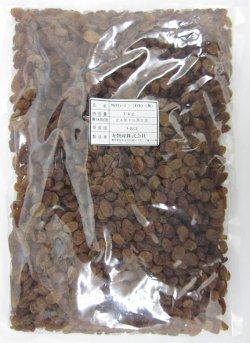 画像1: サルタナレーズン (ノンオイルコート) 1kg